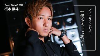 一流ホストに訊け http://host.dan-work.com/kansai/special/130603/ ホ...