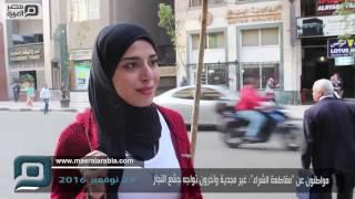 مصر العربية | مواطنون عن