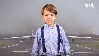 «Мрія» - український: 7-річного американського блогера обурила помилка в енциклопедії