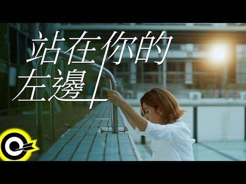 小男孩樂團 Men Envy Children【站在你的左邊 Standing On Your Left】華視「守著陽光守著你」插曲 Official Music Video