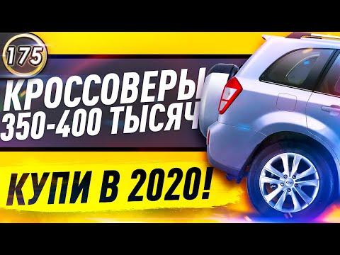 САМЫЕ ДЕШЕВЫЕ И НАДЕЖНЫЕ КРОССОВЕРЫ! Какую машину купить за 350-400 тысяч рублей в 2020?(выпуск 175)