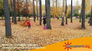 Санаторий Чаборок - осенняя прогулка по территории здравницы, Санатории Беларуси