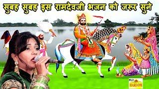 सुबह - सुबह इस रामदेवजी भजन को सुनने से परिवार की रोज रक्षा होगी, Durga Jasraj | Morning Bhajan Song
