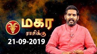 Rasi Palan | Magaram | மகர ராசி நேயர்களே! இன்று உங்களுக்கு…| Capricorn | 21/09/2019