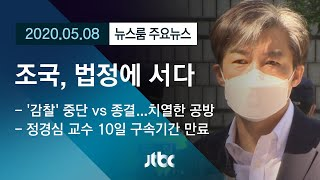 """[뉴스룸 모아보기] 처음 법정 선 조국 """"지치지 않고 싸울 것"""" / JTBC News"""