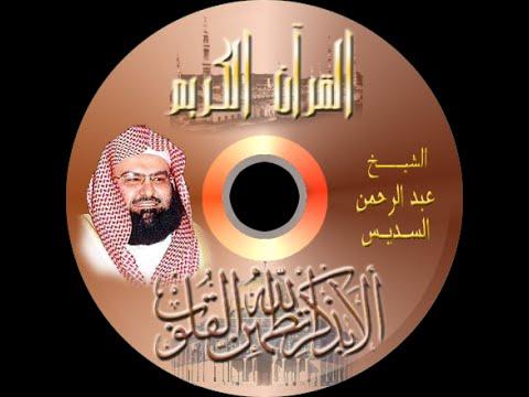 تحميل قران بصوت مشاري