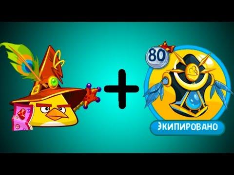 Игра Angry Birds Epic от Фаника злые птички эпик 7