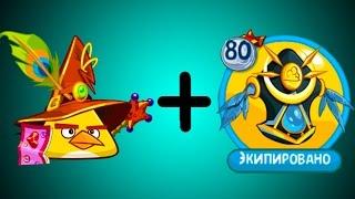 Мультик игра Angry Birds Epic #81 энгри бердс веселое развлекательное видео для детей #КИД