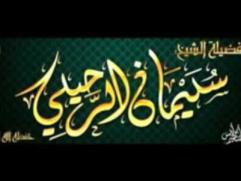معنى قول سمع الله لمن حمده الشيخ سليمان الرحيلي