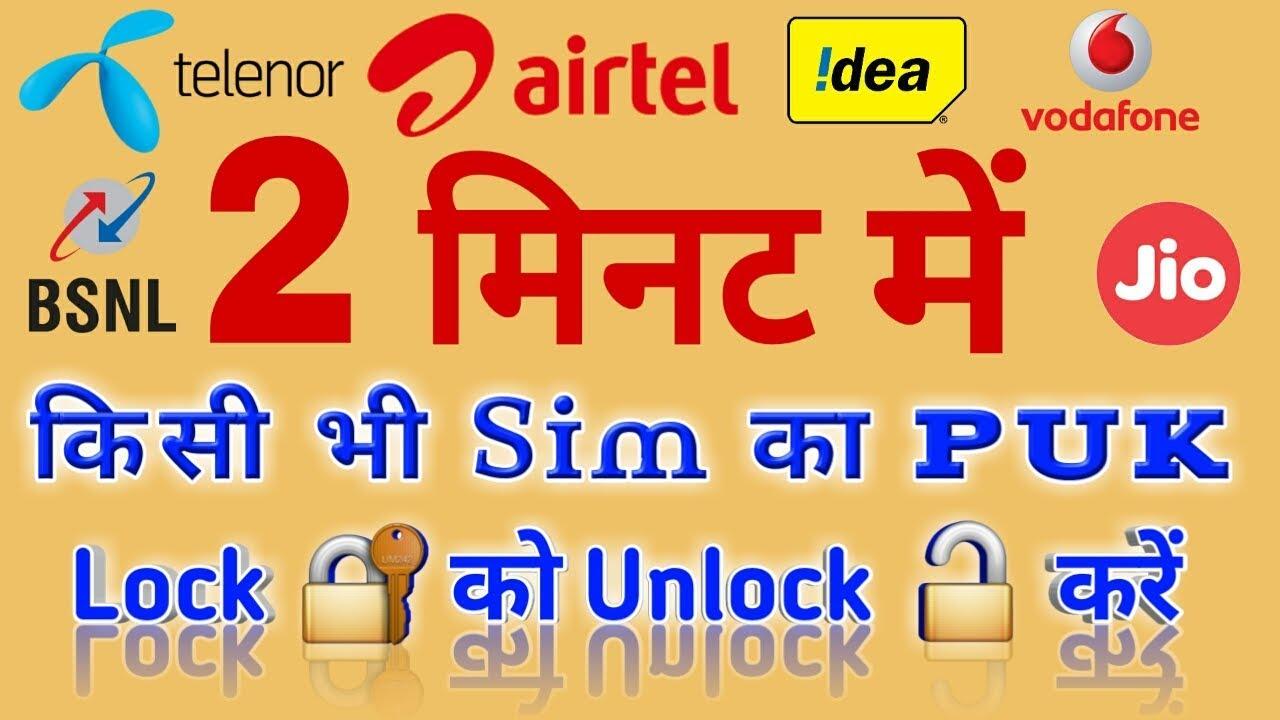 Unlock PUK code | Kisi bhi sim ka PUK code ko kaise unlock Karte Hain