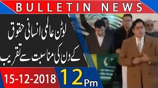 News Headlines & Bulletin 12:00 PM | 15 Dec 2018 | 92NewsHDUK