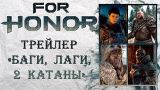 "For Honor - Трейлер ""Баги, лаги, 2 катаны"""