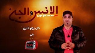 وشوشة TV | برنامج' الإنس والجن' مع محمد فرعون.. الحلقة الثانية