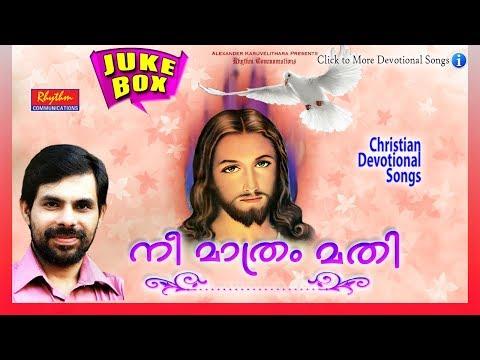Nee Mathram Mathi # നീ മാത്രം മതി .... | New Malayalam Christian Devotional #Christian Songs