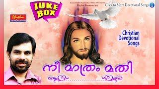 നീ മാത്രം മതി ....   New Malayalam Christian Devotional Album   Audio Jukebox   Christian Songs