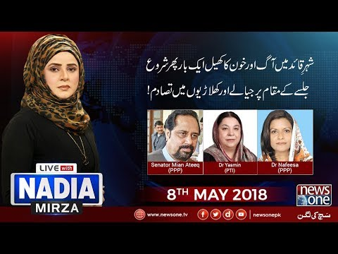 Live With Nadia Mirza | 08-May-2018 | News One