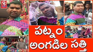 Bithiri Sathi Visits Nampally Numaish Exhibition 2017 | Teenmaar News
