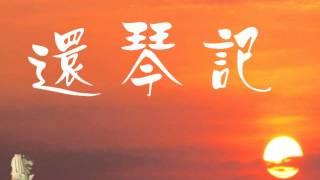 还琴记 - 冯百成、李宝葵