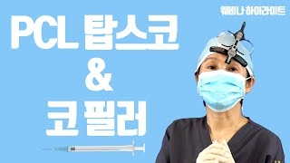 MDM HA Filler & PCL Thread 시술 …