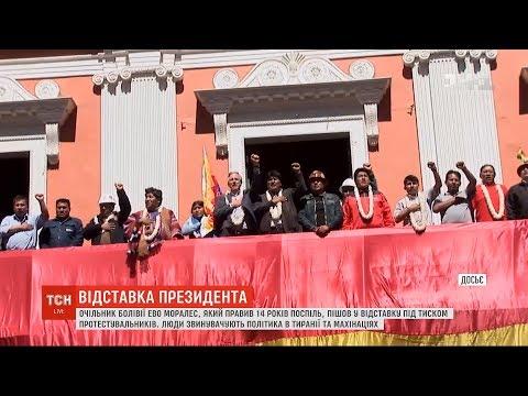 Президент Болівії Ево Моралес пішов у відставку під тиском протестувальників