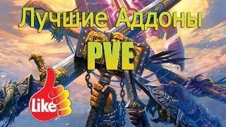 Аддоны ПВЕ  World of Warcraft