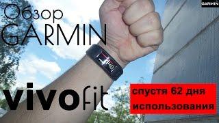 носимый гаджет Garmin Vivofit 3 обзор
