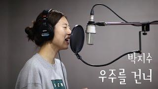 박지수 - 우주를 건너 (Vocal Cover) [백예린 원곡]