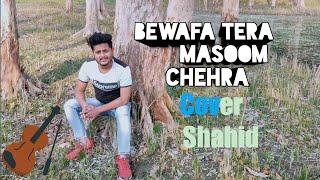 Bewafa Tera Masoom Chehra Cover | Shahid S | Rochak Kohli Feat. Jubin Nautiyal