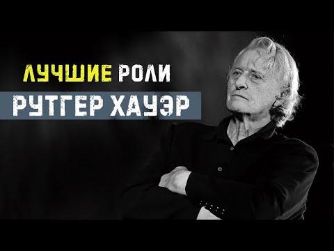 Рутгер Хауэр: Лучшие роли актера