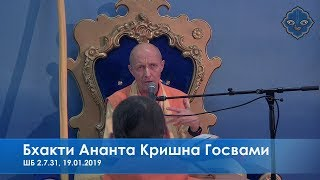Шримад Бхагаватам 2.7.31 - Бхакти Ананта Кришна Госвами