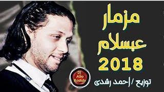 مزمار عبد السلام 2018 الجديد عم يا صياد الموسيقى اللي جننت العرب كلهم وادمنوها