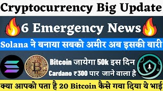 Urgent  Cryptocurrency News Today | Safemoon Big Update Pump Soon | Bitcoin News Today