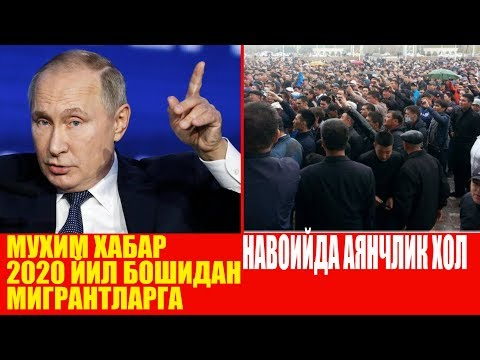 МУХИМ ХАБАР 2020 ЙИЛ БОШИДАН МИГРАНТЛАРГА ,НАВОИЙДА АЯНЧЛИК ХОЛАТ