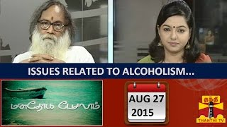 Manathodu Pesalam 27-08-2015 Issues Related to Alcoholism.. 27/08/2015 Thanthi Tv today shows