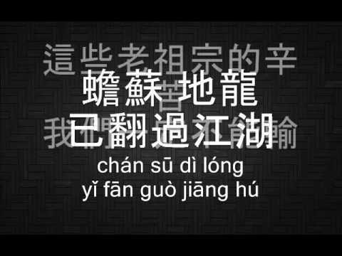 Jay Chou - A Herbalist's Manual(本草綱目) lyrics