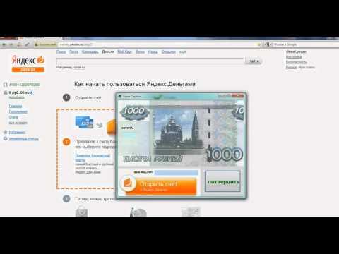 ВЗЛОМ ЯНДЕКС ДЕНЕГ 2012   100% рабочая программа