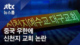 신천지, 지난해 우한에 교회 세워…중국 교인 유입 논란 / JTBC 뉴스룸