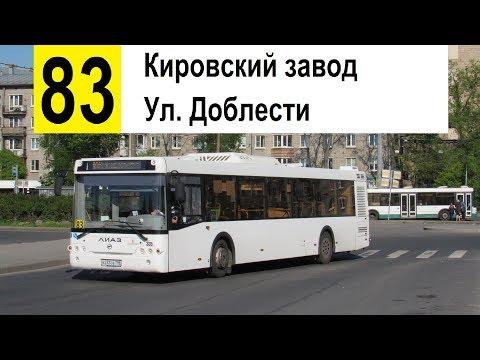 """Автобус 83 """"Кировский завод - ул. Доблести"""""""