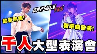 瑋瑋單曲搶先聽!千人規模演唱會【黃氏兄弟】CAPSULE-FES搶先曝光