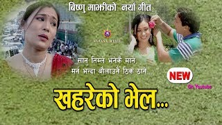 खहरेको भेल | Khahareko Bhel | Bishnu Majhi New Lok Dohori Song 2018/2074 | Official Song