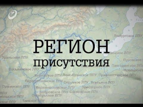 Регион присутствия, 42-ая серия (Надым)