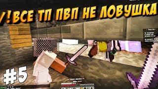 🔥#1Гриферы ПРОСТЕЙШАЯ ЛОВУШКА 🔥 ЗАБИВАЕМ СУНДУКИ
