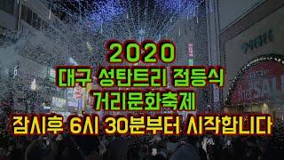 2020 대구 성탄트리 점등식 및 거리문화축제(오프닝 …