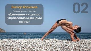 Фрагменты видео | Соматика «Движение из центра. Управление мышцами спины»