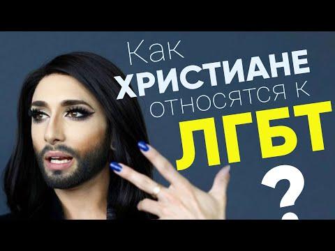 Как христиане относятся к ЛГБТ (сексуальным меньшинствам)? | Соцопрос