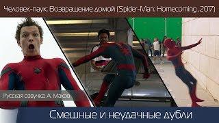 Человек-Паук: возвращение домой (2017) Неудачные дубли. Русская озвучка