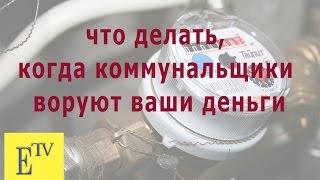 видео Сюжет от 01.07.2015 Повышение тарифов ЖКХ