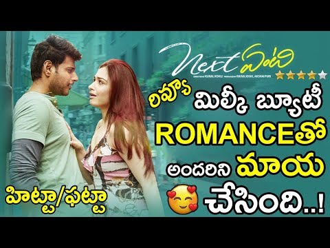 Next Enti Movie Review & Rating || Tamannaah Next Enti Review || Next Enti Public Talk || NSE