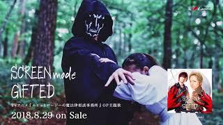 TVアニメ『ムヒョとロージーの魔法律相談事務所』OP主題歌 SCREEN mode ...