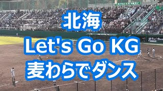 【原曲1】関西学院大「Let's Go KG」 【原曲2】生稲晃子「麦わらでダ...